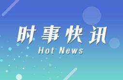 湖北柳林镇突发洪水部分居民失联 通讯中断